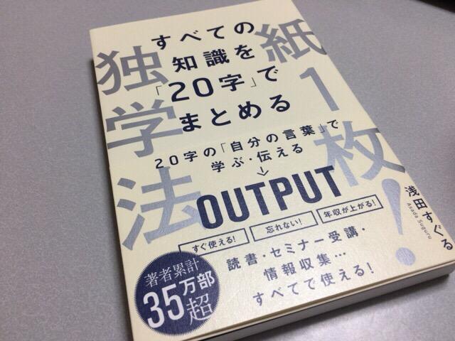 すべての知識を20字でまとめる紙1枚独学法 浅田すぐる著 すぐに実践で使えそうと思って買った。