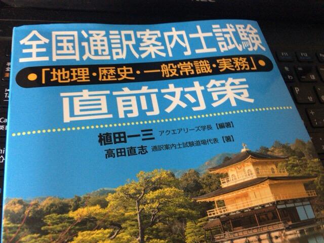 全国通訳案内士試験直前対策 「地理・歴史・一般常識・実務」 今日読んだ本。旅行に行きたくなった、知識はチカラなり。