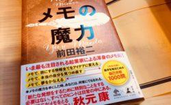 メモの魔力 前田裕二著 自分を知るって大切。