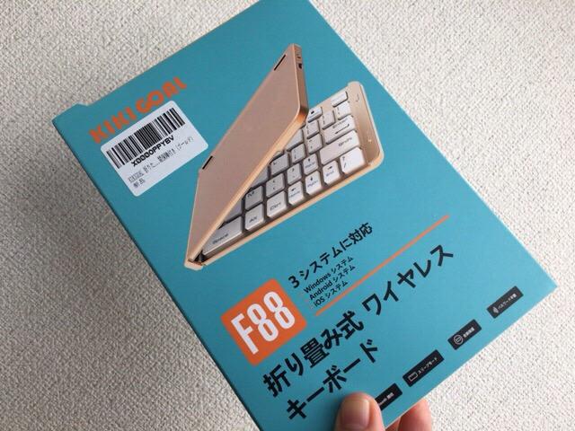 携帯用の折り畳みキーボードを衝動買い。140gの軽さに魅かれて。