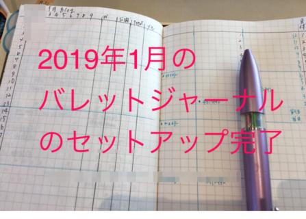 2019年1月のバレットジャーナルのセットアップ完了!