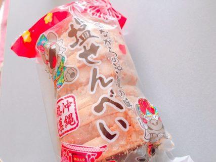 昔ながらの沖縄の味 ココロ震える塩味の塩せんべい【沖縄土産】