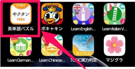 記憶に残る英単語暗記方法はクロスワードパズル。キクタン無料アプリにて。