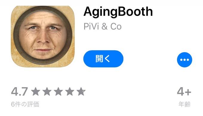 させる 老け 顔 アプリ を
