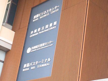 那覇バスターミナルはゆいレールの旭橋駅から。すごい大きな建物になってた。