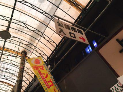 沖縄 公設市場2階で「ゆし豆腐汁定食」をいただく。焼き魚はグルクン 昭和30年創業の老舗【2019年沖縄旅行】