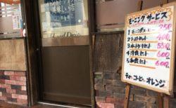ハンドドリップの美味しいお店!沖英通りでモーニング、レトロな雰囲気。【2019年沖縄旅行】