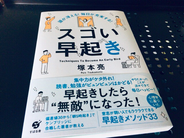 スゴい早起き 塚本亮著 朝時間でオンライン英会話と英語力をつける方法が書いてある!