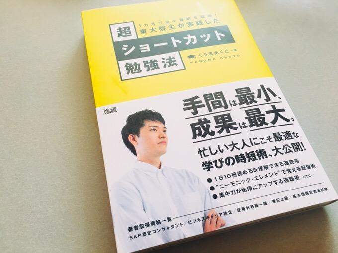超ショートカット勉強法 くろまあくと著【今読んでいる本】