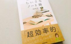 英語が身につくちいさなノート術 Marie著 英語勉のためのノートを作ろうと思った。