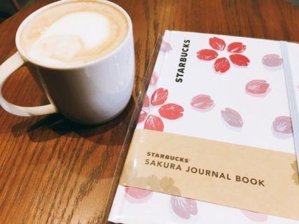 スタバのSAKURA 2019 ジャーナルブック ゲットした。