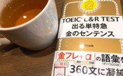 TOEIC L&R TEST 出る単特急 金のセンテンス TEX加藤著 ゲットした。いい感じ。