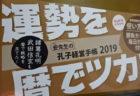 孔子経営手帳2019年度版 九星気学の参考書にもなる手帳