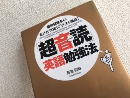 超音読英語勉強法 野島裕昭著 読んでます。