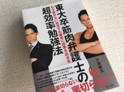 東大卒筋肉弁護士の超効率勉強法 小林航太著 コスプレの一部としての筋肉がショーゲキ的だった。