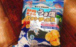ご当地、静岡のポテトチップス うま塩味【ワーケーションツアー】