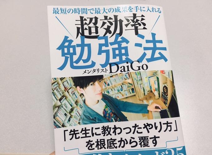 メンタリストDaiGoの超効率勉強法 【今日買った本】