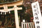 豊門公園を散策【ワーケーションツアー】