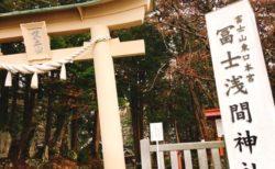 富士山東口本宮 富士浅間神社のパワーも浴びてきた【ワーケーションツアー】
