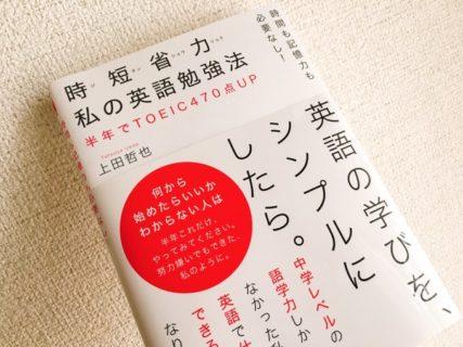 時短省力 私の英語勉強法 上田哲也著 何から始めたらいいかわからない人向け。