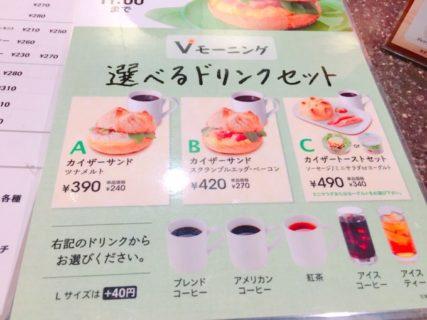 ベローチェのモーニングは三種類のサンド、単品またはドリンクのセット