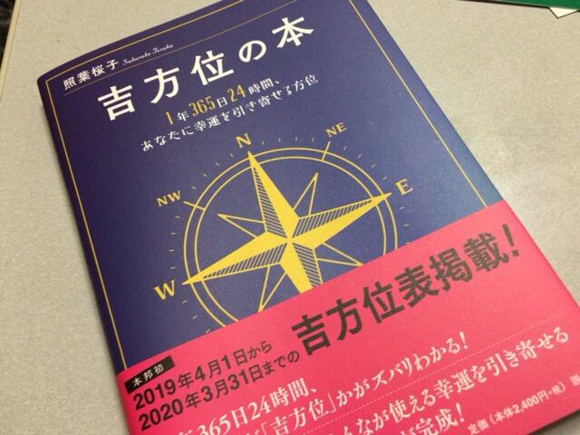 吉方位の本 1年365日24時間、あなたに幸運を引き寄せる方位  照葉桜子著