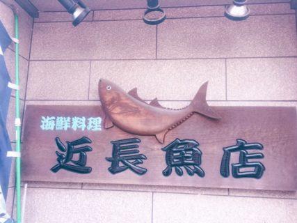 【川越散策】近長魚店のまかない料理 そぼろ丼。さくっと食べてしまえる軽さ。