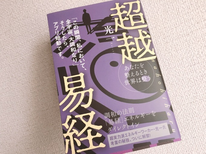 あなたを整えるとき世界は整う 超越易経 nahohiharu 光一著 さらっと書かれているけど難しいと思った。