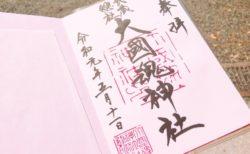 【御朱印巡り】大國魂神社は府中本町駅から。