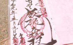 令和 最初の御朱印は、薬王院@高尾山 でした。流れるような文字が美しい。