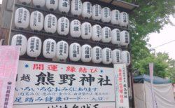 ご朱印帳巡り 熊野神社、厳島神社@本川越駅からすぐ。
