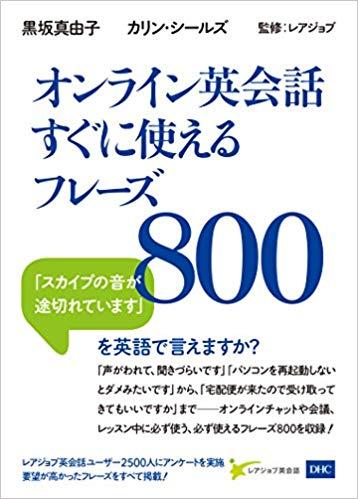 【本】オンライン英会話すぐに使えるフレーズ800 自分で考えるより使えるフレーズを覚える作戦。