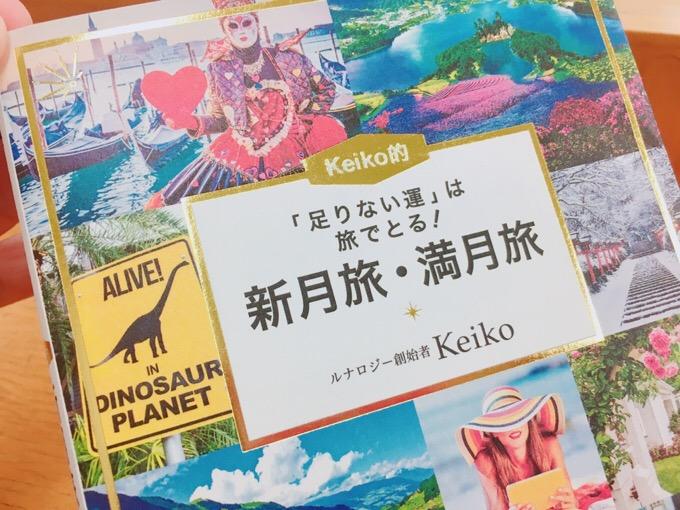 足りない運は旅でとる!新月旅・満月旅 Keiko著 こんな旅の目的もあるのか。目からウロコ。