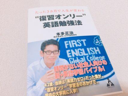 """たった3ヵ月で人生が変わる""""復習オンリー""""英語勉強法 本多正治著 オンライン英会話の効率的使い方もあったよ。"""
