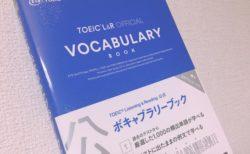 TOEIC公式ボキャブラリーブック