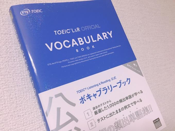 公式ボキャブラリーブック(TOEIC Listening & Reading )の声にうっとり!