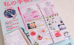 「好き!」をカスタマイズしてもっとかわいく! 私の手帳タイム  癒し空間を自分で作りたい時に有効。