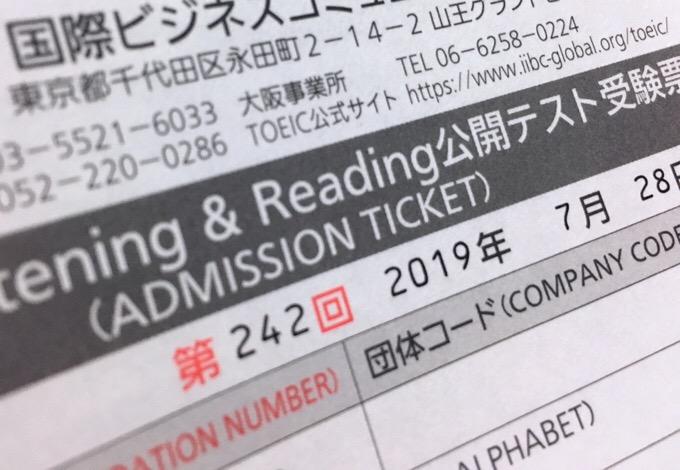 第242回TOEIC L&Rテスト(7月)の受験票来ました。2週間前の作戦を立てる。