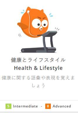 DMM英会話 健康とライフスタイル