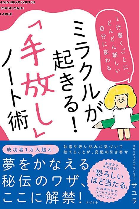 ミラクルが起きる! 「手放し」ノート術  サユラ著【今日買った本】