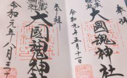 【ご朱印】大國魂神社@府中にて。そうだ、パワースポット行こう!なんて。