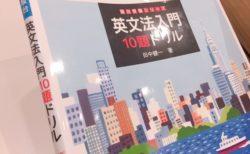 英文法入門10題ドリル