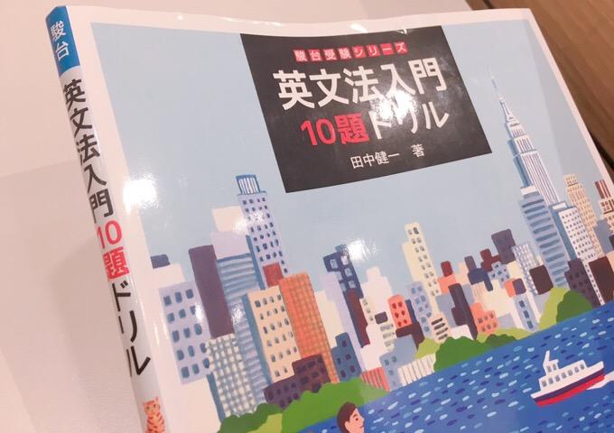 英文法入門10題ドリル 田中健一著 #さくっと進むココロに負担のない設計!