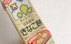 キッコーマン 豆乳飲料 きなこ餅 香ばしさ広がるきなこ餅風味 きな粉ときなこ餅の違いがわからない