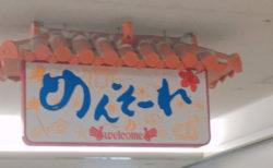 そんなわけで、沖縄来たよ。【沖縄旅行】