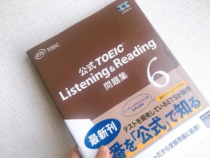 公式 TOEIC Listening & Reading 問題集 6 は、2020年2月21日発売!