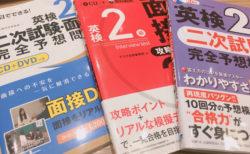 英検2級 二次試験対策用に3冊の問題集を買いました。やる気だけはある!