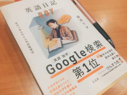 英語日記BOY 海外で夢を叶える英語勉強法 新井リオ著 英作文をコツコツ貯めていく感じ?