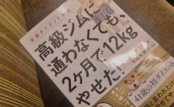 【読書】高級ジムに通わなくても2ヶ月で12Kg やせた! 小野 慎二郎著 プロテインの使い方が参考になる。