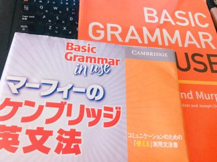 Grammar in Use (Basic) が終わらない。